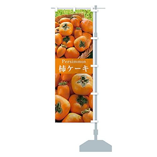 柿ケーキ/ショートケーキ のぼり旗 サイズ選べます(ジャンボ90x270cm 右チチ)