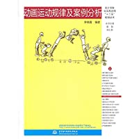 Animation motion law and case analysis(Chinese Edition)