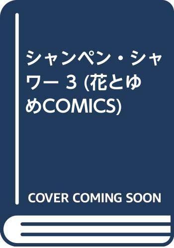 シャンペン・シャワー 3 (花とゆめCOMICS)の詳細を見る