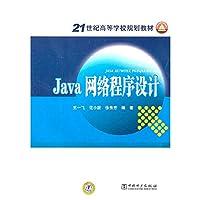 21世纪高等学校规划教材 Java网络程序设计
