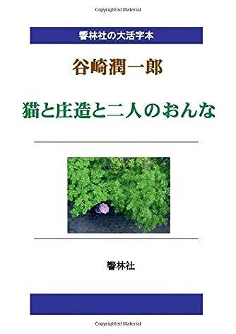 【大活字本】谷崎潤一郎「猫と庄造と二人のおんな」(響林社の大活字本シリーズ)