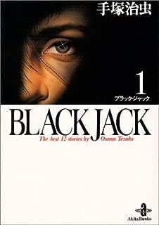 Black Jack―The best 12stories by Osamu Tezuka (1) (秋田文庫)