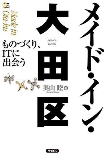 「メイド・イン・大田区」 ~ものづくり、ITに出会う~