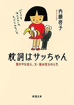 枕詞はサッちゃん: 照れやな詩人、父・阪田寛夫の人生 (新潮文庫 な 105-1)