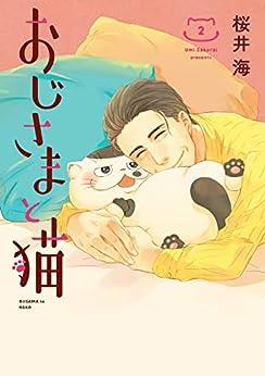 [桜井海]のおじさまと猫 2巻 (デジタル版ガンガンコミックスpixiv)