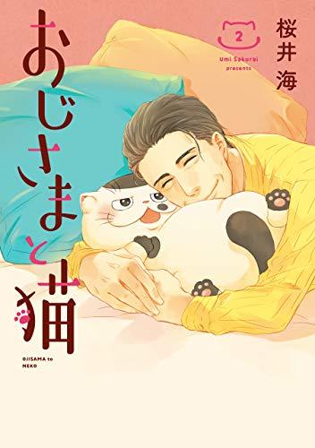 おじさまと猫 2巻 (デジタル版ガンガンコミックスpixiv)