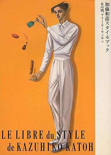 加藤和彦スタイルブック―あの頃、マリー・ローランサン