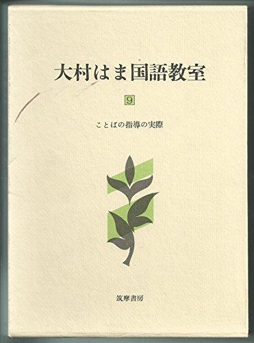 大村はま国語教室 第9巻 ことばの指導の実際