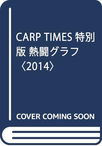 CARP TIMES特別版 熱闘グラフ〈2014〉