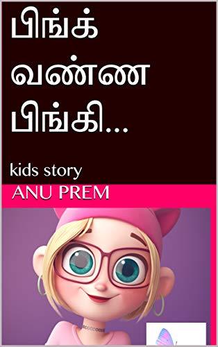 பிங்க் வண்ண பிங்கி...: kids story (Tamil Edition) by [Anu prem]
