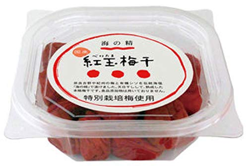 無添加 特別栽培 紅玉梅干 200g ★コンパクト★ 国産特別栽培梅・有機紫蘇使用。海の精の塩で漬け込んだ本格梅干。