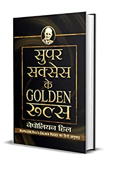 """Super Success Ke Golden Rules : Hindi Translation of International Bestseller """"Golden Rules by Napoleon Hill"""" (Best Selling Books of All Time) (Hindi Edition) by [NAPOLEON HILL]"""