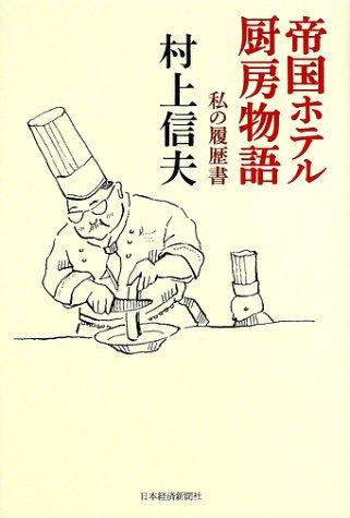帝国ホテル厨房物語―私の履歴書