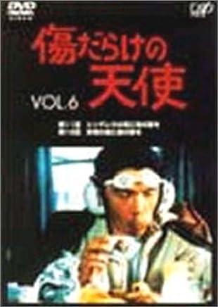 傷だらけの天使 Vol.6 [DVD]