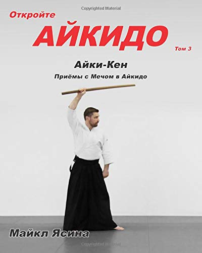 Explore Aikido Vol. 3 (Russian Edition): Aiki-Ken Sword Techniques in Aikido