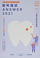 歯科国試ANSWER 2021 vol.1―99回~113回過去15年間歯科医師国家試験問題解 必修の基本的事項