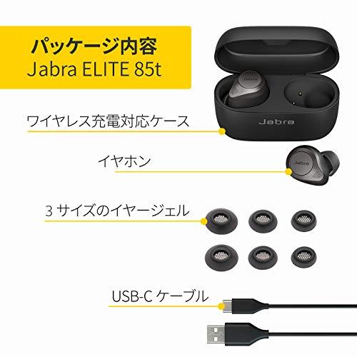 Jabra完全ワイヤレスイヤホンアクティブノイズキャンセリングElite85tチタニウムブラックBluetooth®5.1マルチポイント対応2台同時接続外音取込機能専用アプリマイク付セミオープンデザインワイヤレス充電対応最大2年保証[国内正規品]