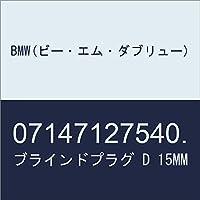 BMW(ビー・エム・ダブリュー) ブラインドプラグ D 15MM 07147127540.