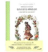 Aeppol Forest Girl's Coloring Book Vol.2 Premium Edition プレミアムエディション