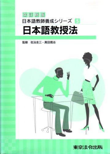 日本語教授法 (日本語教師養成シリーズ)の詳細を見る