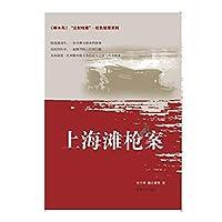 尘封档案·红色侦探系列:上海滩枪案