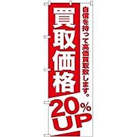 のぼり旗 買取価格 20%UP AKB-390 (三巻縫製 補強済み)