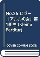 No.26 ビゼー 「アルルの女」第1組曲 (Kleine Partitur)