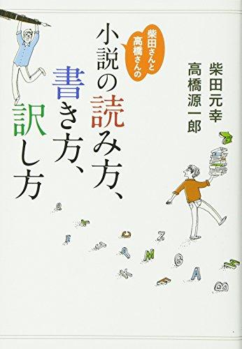 柴田さんと高橋さんの小説の読み方、書き方、訳し方