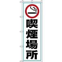 のぼり 喫煙場所 喫煙マーク GNB-3548 [並行輸入品]