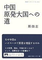 中国 原発大国への道 (岩波ブックレット)