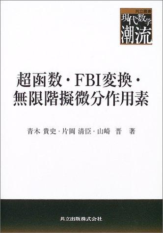 超函数・FBI変換・無限階擬微分作用素 (共立叢書 現代数学の潮流)