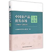 Chinese farm produce wholesale market industry Chronicle (1984-2014)(Chinese Edition)