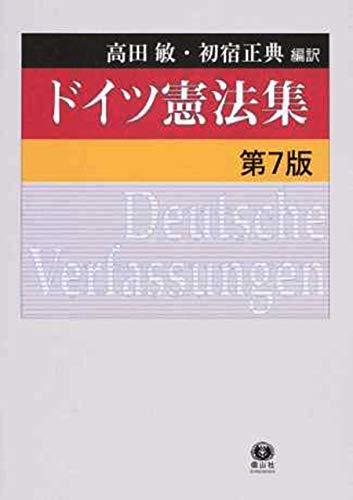 ドイツ憲法集〔第7版〕