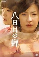 八日目の蝉 DVD-BOX