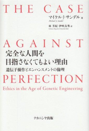 完全な人間を目指さなくてもよい理由-遺伝子操作とエンハンスメントの倫理-