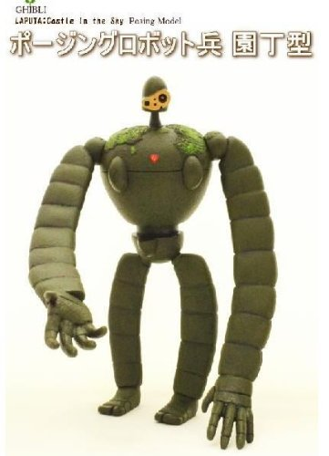 ジブリ グッズ 天空の城ラピュタ ポージングロボット兵 園丁型
