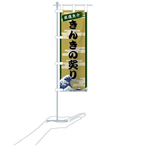 卓上ミニきんきの炙り のぼり旗 サイズ選べます(卓上ミニのぼり10x30cm 立て台付き)