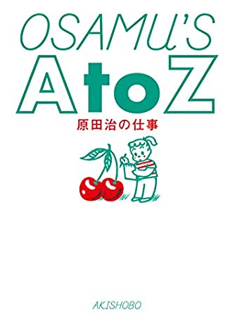 OSAMU'S A to Z 原田治の仕事