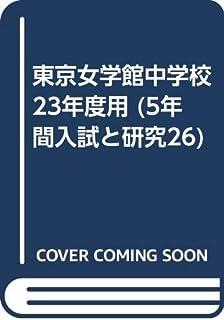 東京女学館中学校 23年度用 (5年間入試と研究26)