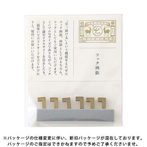 中川政七商店フック画鋲(A)真鍮色[HD2286]