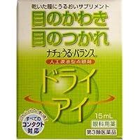 【第3類医薬品】ナチュうるバランス 15mL ×3