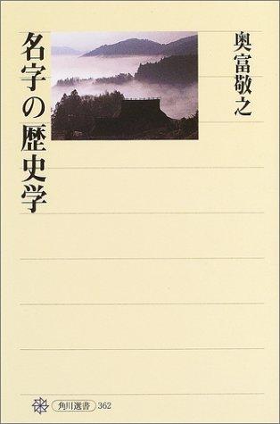 名字の歴史学 (角川選書)