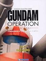 ガンダムオペレーション ア・バオア・クー Vol.0003 RX-77ガンキャノン