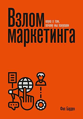 Взлом маркетинга: Наука о том, почему мы покупаем (Russian Edition)
