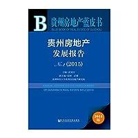Guizhou Real Estate Blue Book: Guizhou Real Estate Development Report No.2 (2015)(Chinese Edition)