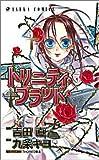トリニティ・ブラッド 第3巻 (あすかコミックス (A-139-3))