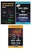 Ravi Patel Hindi Books Technical Analysis + Swing Trading + 31 Trading Tips