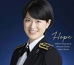 希望~海上自衛隊東京音楽隊 三宅由佳莉