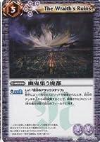 バトルスピリッツ/第14弾/C/BS14-078/幽鬼集う廃都/ネクサス/紫/5