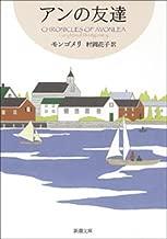 アンの友達―赤毛のアン・シリーズ4―(新潮文庫)
